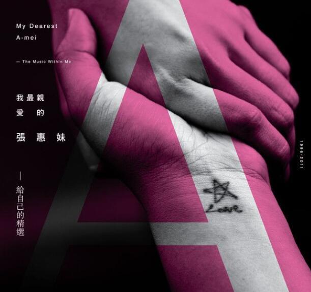 张惠妹.-.[我最亲爱的张惠妹-给自己的精选].专辑.(FLAC)