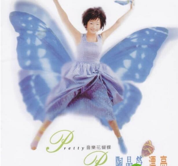 陶晶莹1996 – 漂亮[WAV整轨]