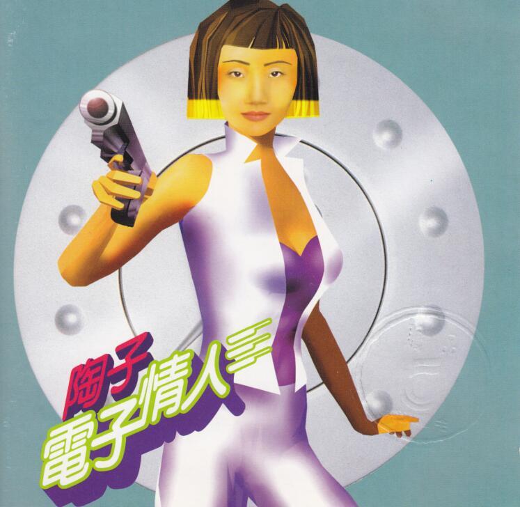 陶晶莹1997 – 电子情人[WAV整轨]