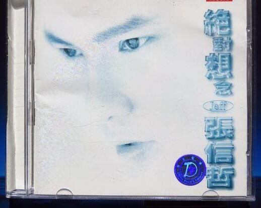 张信哲-1995-绝对想念 APE