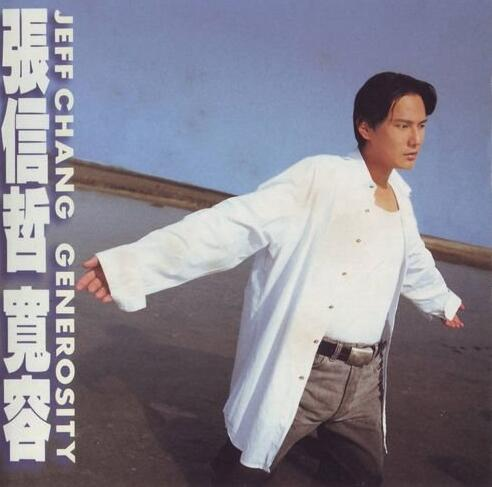 张信哲-1995-宽容 APE