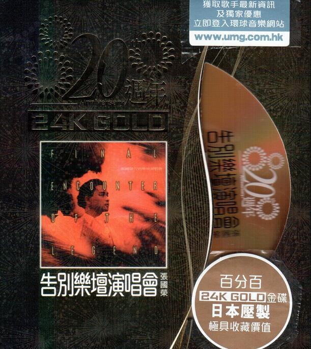 张国荣.-.[告别乐坛演唱会20周年(24K金碟)].专辑.(WAV)