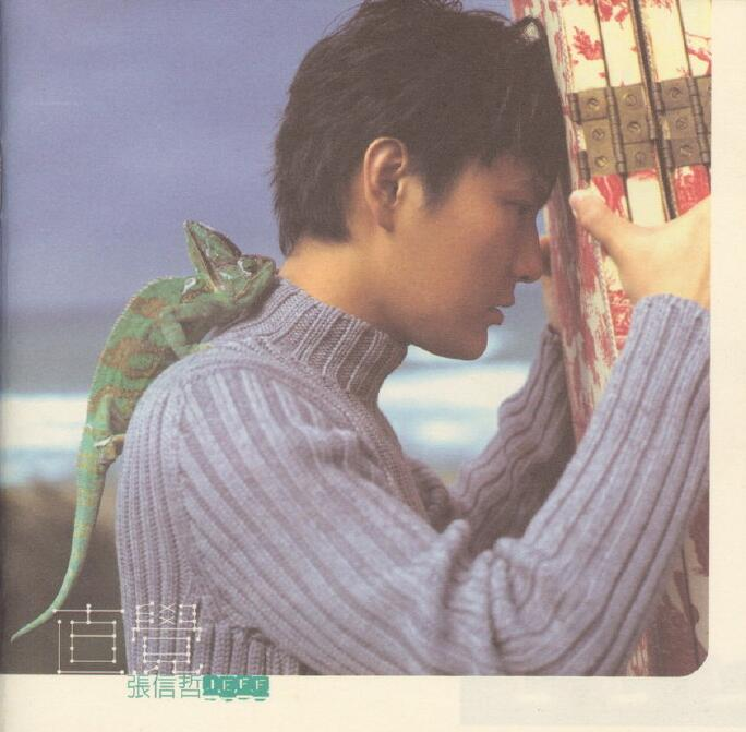 张信哲-1997-直觉 APE