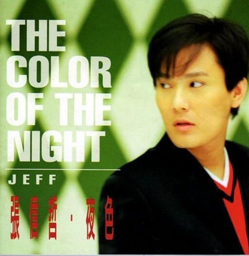 张信哲-1996-夜色 APE