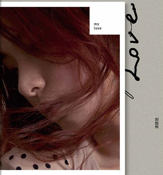 2011.田馥甄.My Love[FLAC+CUE]