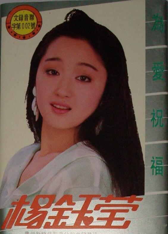 1991.杨钰莹.为爱祝福. APE