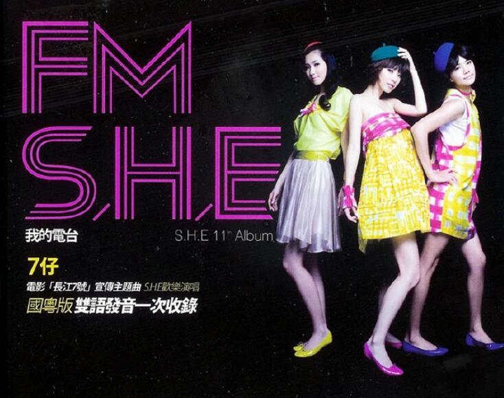 2008.S.H.E.FM S.H.E 纪念台呼单曲[FLAC+CUE]
