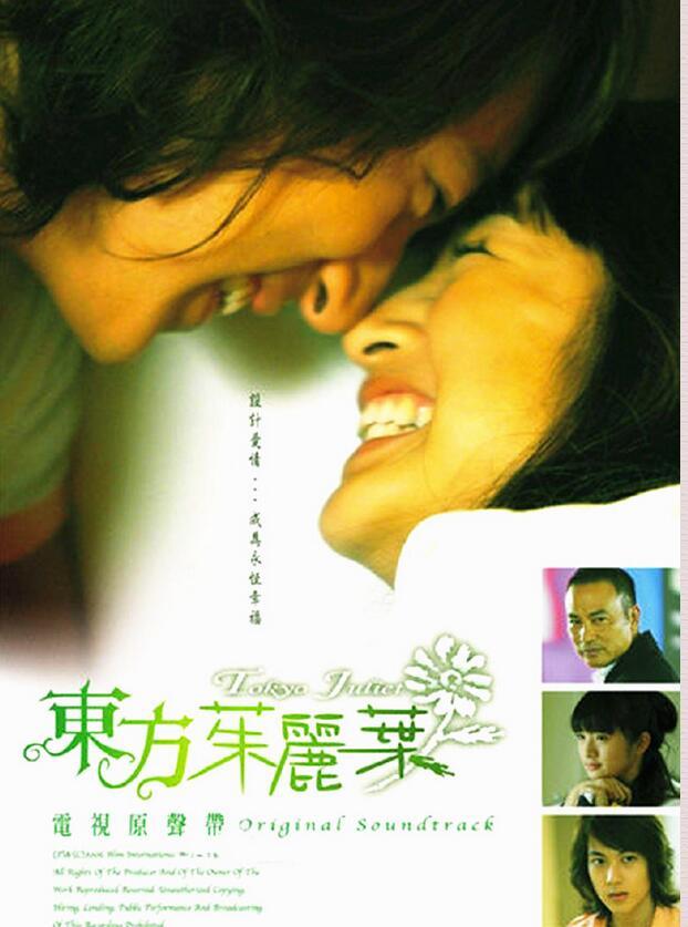 2006.S.H.E.东方茱丽叶 电视原声带[FLAC+CUE]